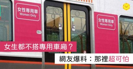女生不想搭「專用車廂」寧跟大叔擠 網爆料:沒有男生差很多!
