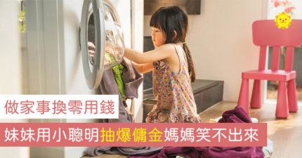做家事換零用錢...母嘆女兒「小聰明爆發」網驚:根本下個首富!