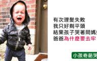 15個父母分享小孩「各種奇葩哭點」 因為一件T恤...她哭了一整天!