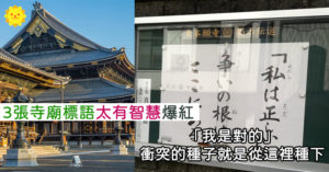 寺廟「3張標語」讓人一看就慚愧!引網友自我反省:認錯才能成長