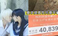 「13歲=合法」太小了?大學生請願提高:日本是已開發國家中「最低年齡」