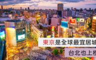 「世界最宜居城市」東京拿第一 台北靠「完美控制」擠上榜單!
