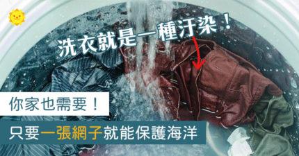 洗衣機年排「16.5萬噸汙染」進大海...只花2張鈔票就能解決!