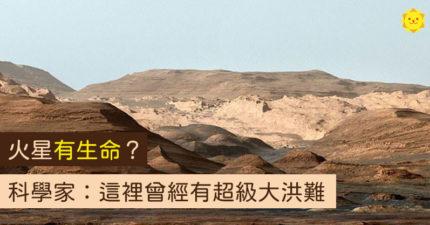 科學家破解「火星有生命」的證據:上面曾經發生「超級大洪難」