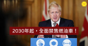 引擎時代結束?英首相宣布:2030起全面禁售燃油車!