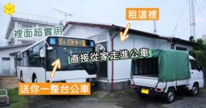 只要租屋就送你「一整台公車」 看「公車裡面」才知太實用了!