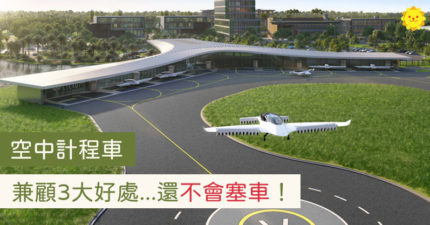 砸7億打造「空中計程車」停靠站 新創公司籲:有3大好處!