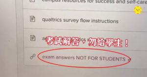 教授手誤把「考試答案」寄給全班 學生「點開影片」超想哭!