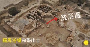 10世紀「古羅馬浴場」出土 格局保存超完整...連桑拿都有!