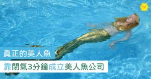 正妹太愛海洋「變真正美人魚」 靠「閉氣3分鐘」賺到開公司