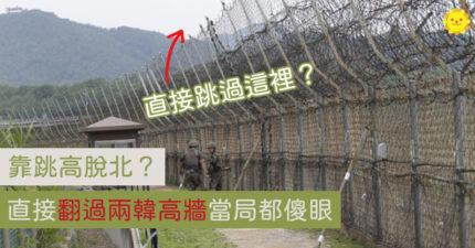 體操選手「翻過3米高牆」脫北 藏14小時...連地雷都沒發現他