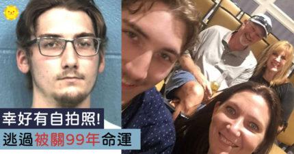 渡假回家直接被警察抓走 靠著「一張自拍照」逃過99年刑期