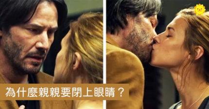 為什麼「接吻要閉眼睛」?張開眼睛感受不到「親親的美好」