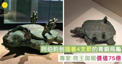 老翁釣竿一拉驚見「插4支箭龜」 拿去鑑定:「商朝皇帝送愛臣」價值75億
