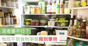 老婆不幫找!懶男「冰箱找不到食物」餓暈送醫...這是一種病!