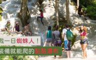 「黏黏瀑布」徒手就能爬 「5種難度等級」只有當地人才會來!