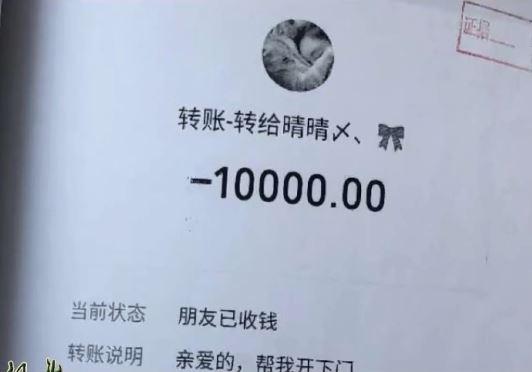前男友分手開告「怒討300萬」 正妹委屈:還了就被白睡