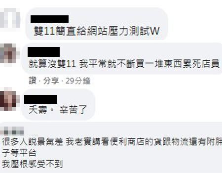 網友秀雙11「超商絕望畫面」 結帳只能隔空對話:還不是最慘