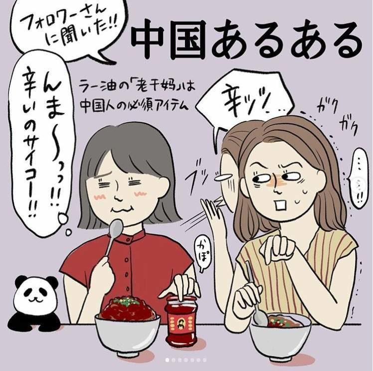 中國人日常