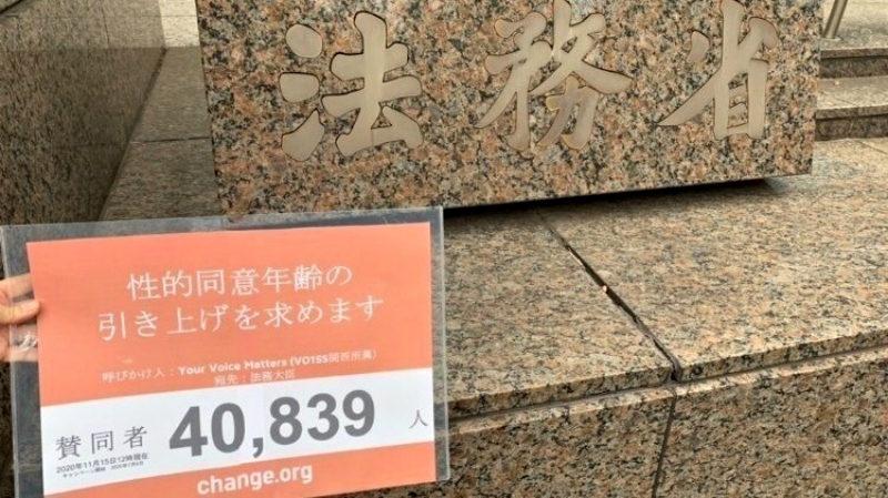 「13歲=法定年齡」太小?日本學生集體請願:必需提高到16歲!