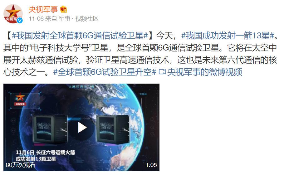 台灣剛開始5G...強國射全球第一顆「6G衛星」 可望提供100倍網速