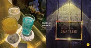 2020亞洲50大酒吧|Draft Land 沒有椅子的酒吧「調酒站著喝」