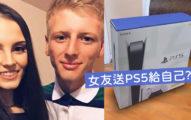 女友傳照「買PS5當禮物」 男友感動快哭...她說「對不起」才知被騙!