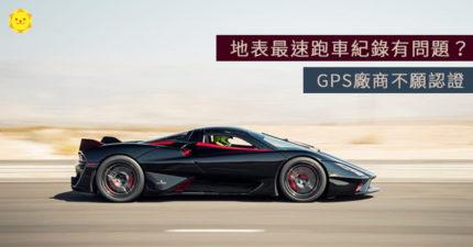 網紅爆「地表最速跑車」紀錄造假 合作商跟打臉:不能保證!
