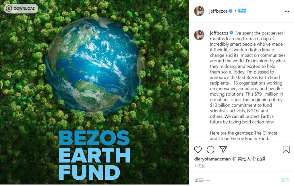 世界首富「豪撒2800億」救地球 誇下海口:我們要大膽一點!