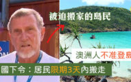 家住一住被買走?中國「收購澳群島」秒趕人...海龜也被迫搬家!