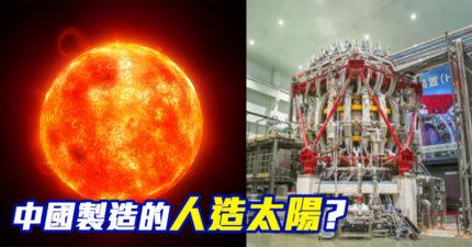 中國要造出太陽?花6000億「人造太陽」初放電 高溫達「太陽10倍」