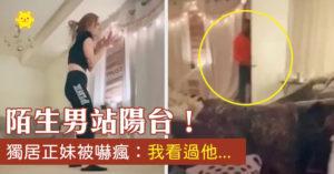 影/男子「爬上陽台」偷看她練舞 細思後頭皮發麻:不是第一次