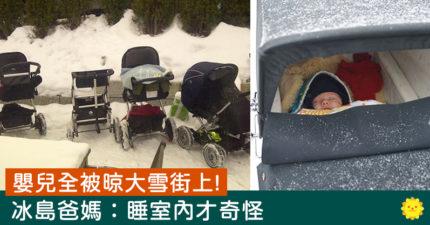 冰天雪地卻「嬰兒滿街丟」?冰島爸媽:睡在室內才奇怪