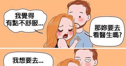 17張「女生絕不承認」爆笑插畫 「4種人格分裂」缺一不可