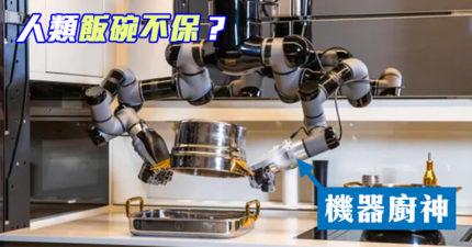 人類要失業?「機器廚神」煮5000道菜+包洗碗 天價可買房