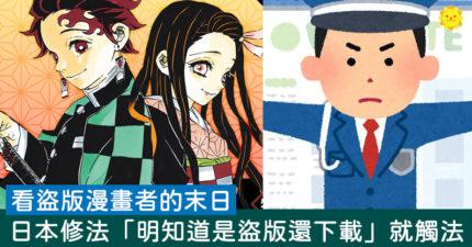 看盜版漫畫者的末日 日本修法「明知道是盜版還下載」就觸法