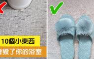 10個讓浴室「看起來超low」的行為 「亮晶晶大理石」是地雷!
