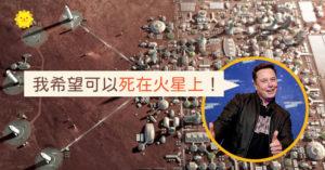 馬斯克保證「火星旅行」2026年就普及:已通過第1階測試