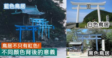 絕美「藍色鳥居」日本人都不知道!連「彩虹鳥居」都有:顏色各有意義