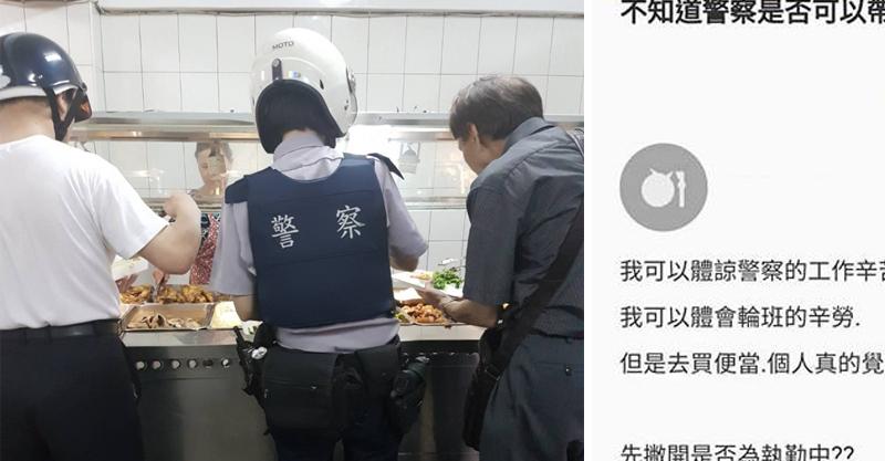 魔人批「警察穿制服買便當」PO網公審 新北警霸氣回:不如擔心你的雞腿