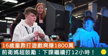 16歲童靠打遊戲「收入1800萬」 媽媽超鼓勵:下課繼續打12小時!