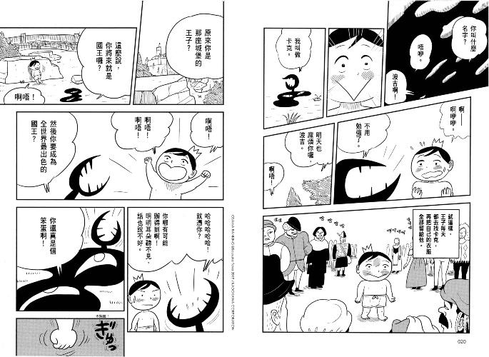 漫畫推薦|無數成年人看到爆哭 《國王排名》:重拾面對痛苦的勇氣