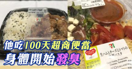 網紅挑戰吃「100天超商便當」 他身體慢慢「飄出臭味」超崩潰!