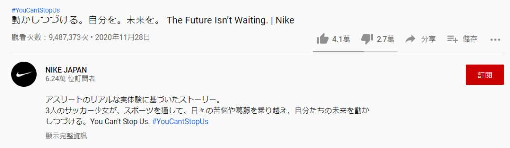 NIKE廣告「運動女孩人生」拍出日本大問題 網氣炸:再也不買這牌