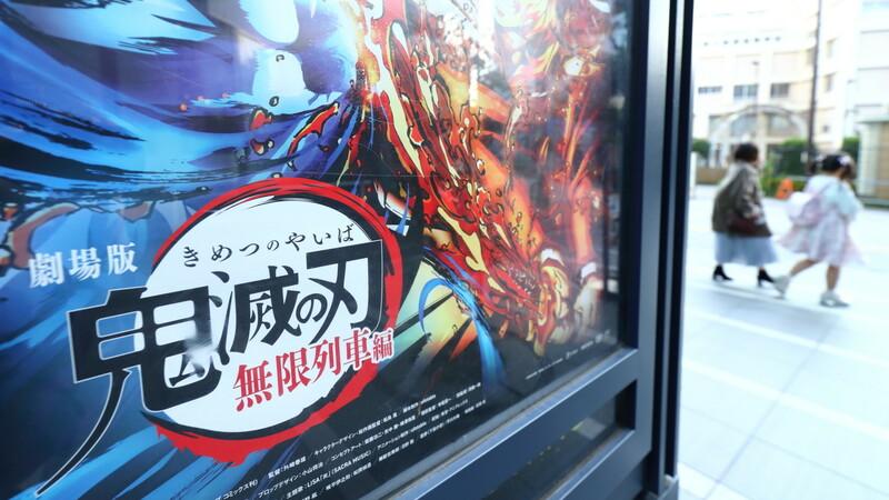 《鬼滅》終於登頂!超越《神隱少女》成日本票房第一