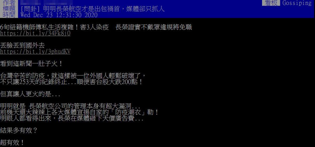 長榮航空「最該負責」嗎?控管問題被網友痛罵:拿台灣人健康開玩笑