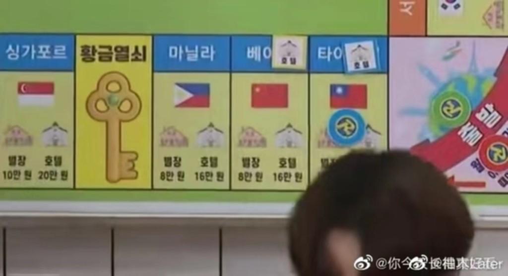 韓節目「大富翁有台灣」被中國網友罵爆 「微博不准搜」嗆:罷看抵制!