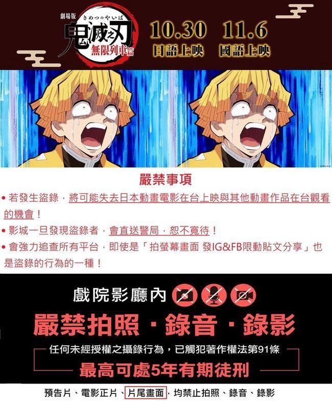 台灣之恥!太多盜錄《鬼滅》 日方怒取消「動畫大作」在台優先上映