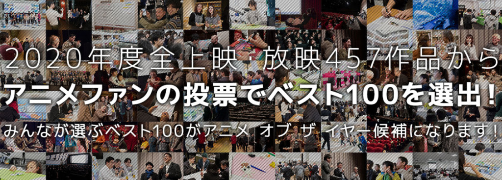 《鬼滅》不在榜裡!東京動畫賞Top 10排行 十萬網友票選「No.1神作」出爐