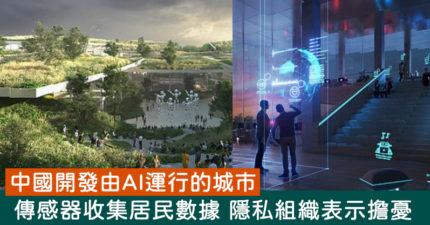 科幻片成真?中國建「全AI運行」智慧城市 傳感器即時「蒐集居民數據」